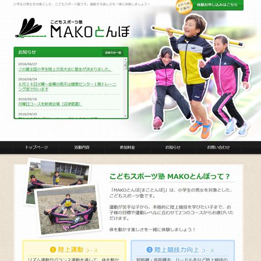 こどもスポーツ塾 MAKOとんぼ
