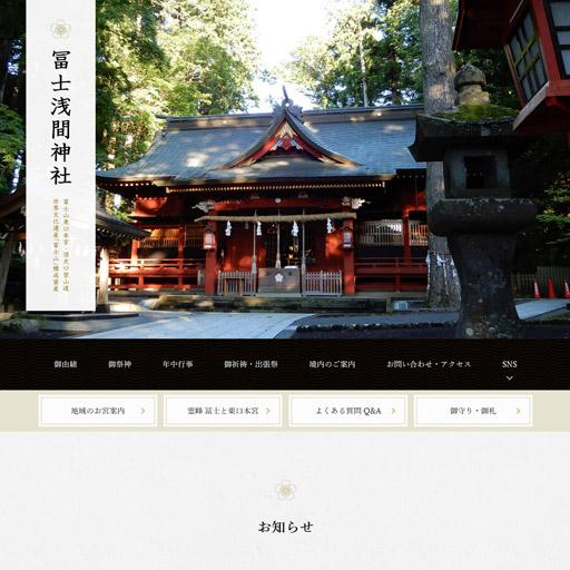 東口本宮・冨士浅間神社
